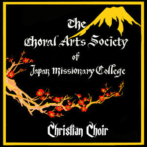 Choral Arts Society of Japan Missionary College 歌手頭像
