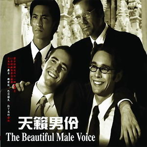 The Beautiful Male Voice (天籟男伶) 歌手頭像