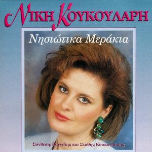 Niki Koukoulari 歌手頭像