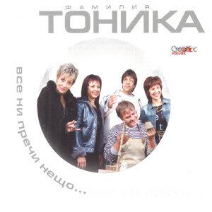Familiya Tonika 歌手頭像