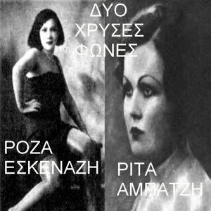Roza Eskenazi & Rita Abatzi 歌手頭像