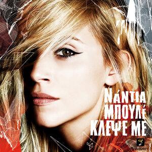 Nadia Mpoule 歌手頭像
