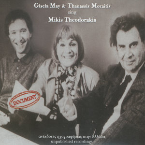 Gizela May- Thanasis Moraitis 歌手頭像