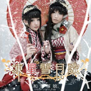 和茶屋娘 (Nagomi-Chaya-Musume) 歌手頭像