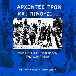 Manolis Kritsiotis 歌手頭像