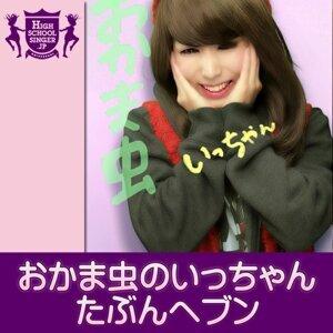 おかま蟲のいっちゃん(HIGHSCHOOLSINGER.JP) 歌手頭像