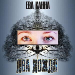 Eva Kanna 歌手頭像