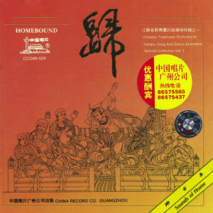 Jiangsu Song and Dance Ensemble Folk Orchestra 歌手頭像