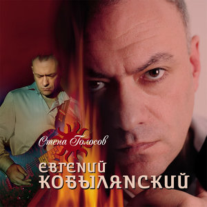 Evgenii Kobylyanskiy 歌手頭像