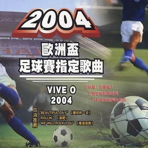 2004歐洲盃足球賽指定歌曲 歌手頭像
