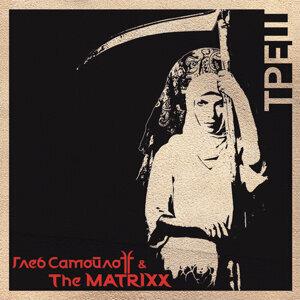 Gleb Samoiloff & The Matrixx 歌手頭像