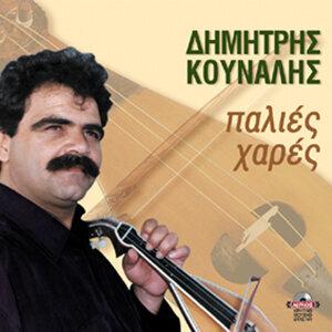 Dimitris Kounalis