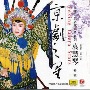 Yuan Huiqin 歌手頭像