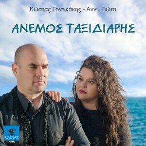 Kostas Gontikakis 歌手頭像