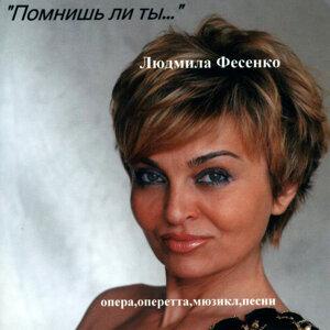 Ludmila Fesenko (Людмила Фесенко) 歌手頭像