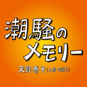 天野春子 (小泉今日子) (Haruko Amano (Kyoko Koizumi))