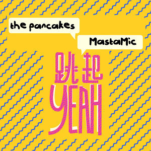 the pancakes x MastaMic 歌手頭像