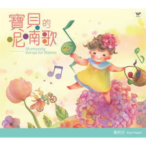 寶貝的呢喃歌 (Murmuring Songs for Babies) 歌手頭像