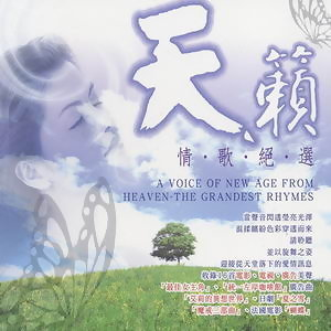 A VOICE OF NEW AGE FROM HEAVEN-THE GRANDEST RHYES (天籟情歌絕選) 歌手頭像