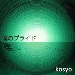 kosyo 歌手頭像