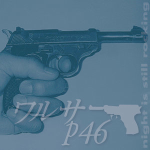 walther p46 歌手頭像