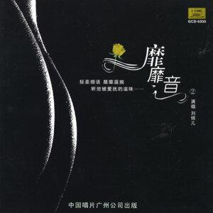 Liu Jiner 歌手頭像