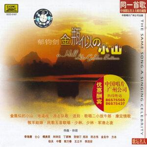 Yu Junjian 歌手頭像