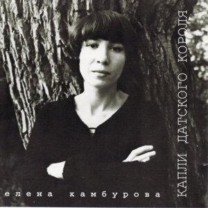 Elena Kamburova 歌手頭像