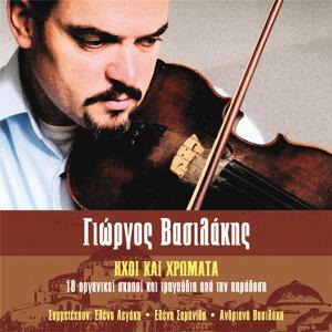 George Vassilakis 歌手頭像