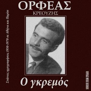 Orfeas Kreouzis 歌手頭像