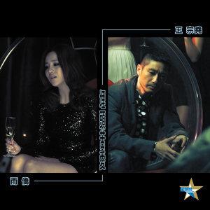 雨僑&王宗堯 (Ava Liu & Gregory Wong) 歌手頭像