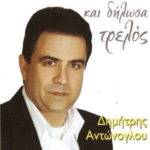 Δημήτρης Αντώνογλου / Dimitris Antonoglou 歌手頭像