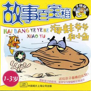 Hong Haitian; Li Yintao; Yuan Jiren; Zhu Ling 歌手頭像