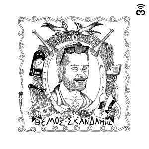 Themos Skandamis 歌手頭像