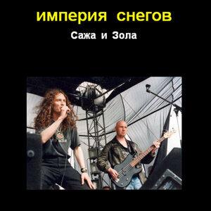 Imperiya Snegov 歌手頭像
