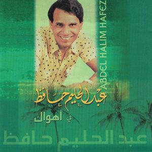 Abdel Halim Hafez 歌手頭像