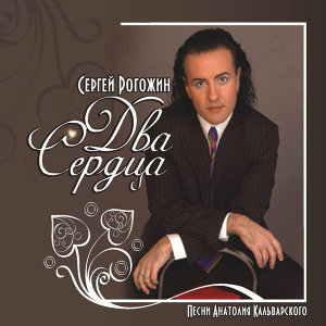 Sergey Rogozin 歌手頭像