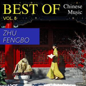 Zhu Fengbo 歌手頭像