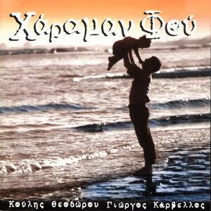 Koulis Theodorou & Giorgos Karvellos 歌手頭像