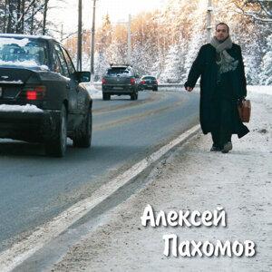 Alexey Pahomov 歌手頭像
