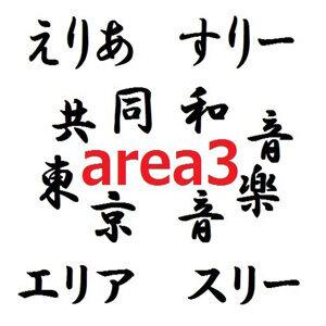 area3 歌手頭像