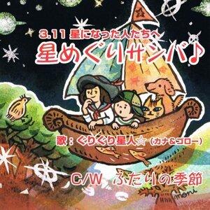 ぐりぐり星人 カナ&ゴロー (Guriguri Seijin Kana&Goro) 歌手頭像