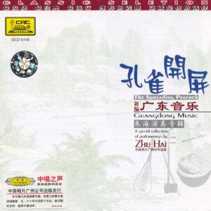 Zhu Hai 歌手頭像