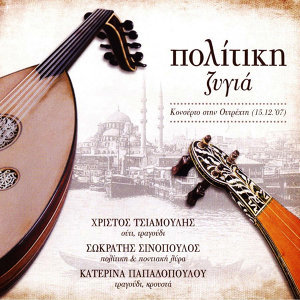 Christos Tsiamoulis 歌手頭像