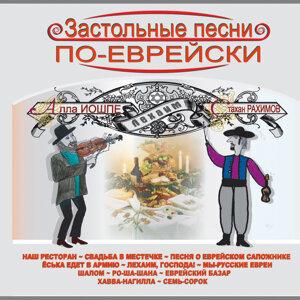 Alla Ioshpe and Stahan Rakhimov 歌手頭像