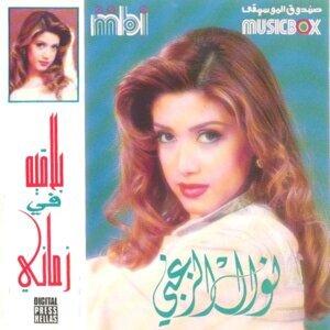 Nawal Al Zoughbi 歌手頭像