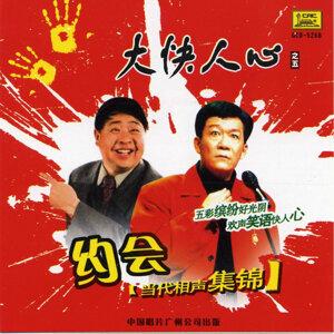 Ma Ji; Tang Jiezhong 歌手頭像