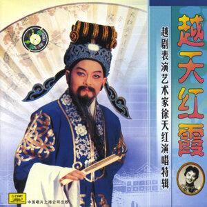 Xu Tianhong 歌手頭像