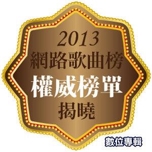 2013網路票選權威歌曲 歌手頭像
