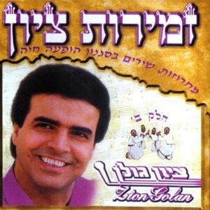 ציון גולן (zion golan) 歌手頭像